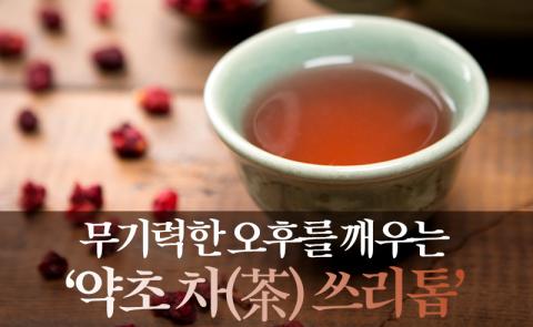 무기력한 오후를 깨우는 '약초 차(茶) 쓰리톱'