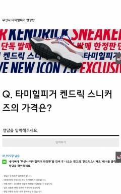 무신사, '타미힐피거 한정판' 발매 기념 문제 출제···정답은?