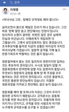 """이재명 경기도지사 """"조국 마녀사냥 그만···정해진 규칙대로 해야"""""""