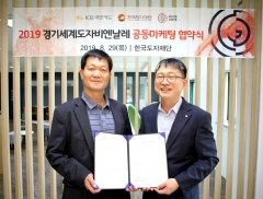 한국도자재단-KB국민카드, '경기세계도자비엔날레' 공동마케팅 협약 체결