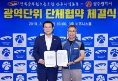 광주광역시, '전국 광역단체 최초' 공무원노조 광주지역본부와 단체협약 체결