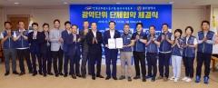 이용섭 시장, 광주광역시-전국공무원노동조합 광주지역지부 단체협약 체결