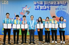 aT, 몽골 등 다변화전략지역 7개국에 8기 단원 파견