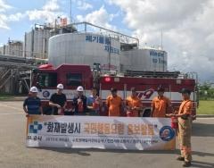 SL공사-인천서부소방서, 수도권매립지 안전 강화 합동점검