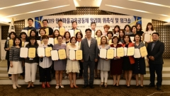 인천시교육청, 인천마을교육공동체 알리미 위촉식 및 워크숍 개최