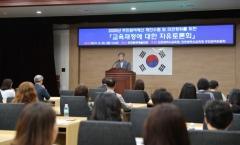 인천시교육청, `교육재정에 대한 자유토론회` 개최