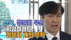 """조국, 청문회 무산 """"지금이라도 청문회 개최 부탁"""""""