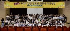 인천시교육청, `2019 제6회 인천 청소년 인문학 토론광장` 개최