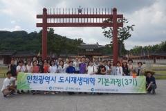 인천도시공사, '인천시 도시재생대학 기본과정 3기' 수료식 개최