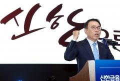신한금융, 리딩뱅크 '굳히기'…조용병 회장 연임 '파란불'(종합)