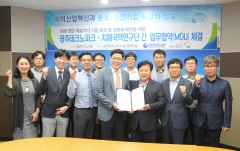 광주테크노파크, 치매국책연구단 업무협약 체결
