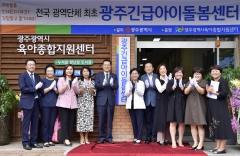 광주광역시, '아이키움 행복한 광주' 첫 프로젝트 광주긴급아이돌봄센터 개소