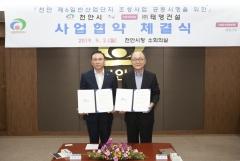 천안시, 태영건설 제6산단 조성사업 사업협약 체결