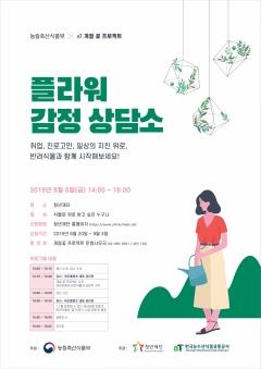 aT, '계절꽃 프로젝트'로 '플라워 감정상담소' 운영