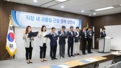 국토교통과학기술진흥원, 직장 내 괴롭힘 근절 정책 선언