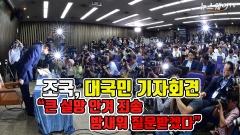 '조국 청문회 무산', 국회서 기자회견 연 조국 법무부 장관 후보자