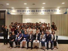 경기도일자리재단, '경기남부 새일센터 역량강화 워크숍' 개최