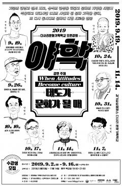 경기문화재단, 문화기획자 양성 '다사리문화기획학교' 야학 수강생 모집
