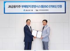 JB금융지주, 국내 금융사 최초 BSI 인증 'ISO 37001' 획득