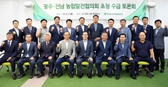 aT, 광주·전남 농협조합장 초청 수급토론회 개최