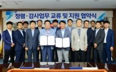 중부발전-한전원자력연료, 감사업무 협약 체결