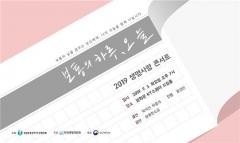 생명존중정책 민·관협의회, 3일 '2019 생명사랑 콘서트' 개최