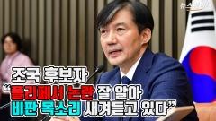 """조국 후보자 """"폴리페서 논란…비판 새겨듣고 있다"""""""