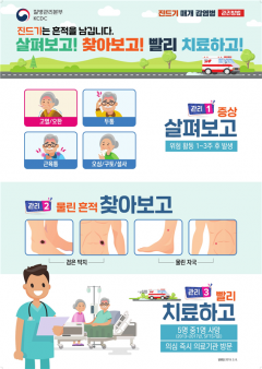 경기도, 추석 성묘·벌초 시 '진드기매개 감염병' 주의 당부