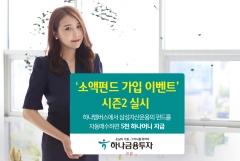 하나금융투자, '소액펀드 가입 이벤트 시즌2' 개최