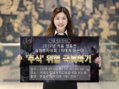 키움증권, '키움 투자콘서트' 오는 5일 개최