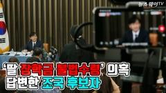 """조국 후보자, '딸 장학금 불법수령' 의혹…""""선정기준 몰라"""""""