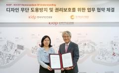 한국도자재단·한국디자인진흥원, '도자디자인 보호' 업무협약 체결