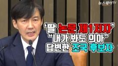 """조국 후보자, '딸 논문 1저자' 의혹 """"나도 의아…책임교수 재량인 듯"""""""