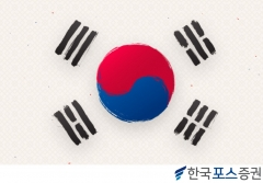 한국포스증권, 필승코리아 펀드투자 응원 이벤트