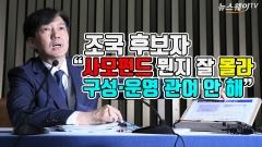 """[뉴스웨이TV]조국 후보자, """"사모펀드 뭔지 잘 몰라···구성·운영 관여 안 해"""""""