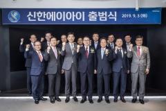 신한금융, 인공지능 기반 투자자문사 '신한AI' 공식 출범