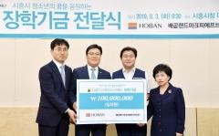 호반건설, 시흥시 청소년에 장학금 1억원 전달