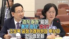 조성욱 후보자, '겸직 허가' 없이 '형부 회사' 감사?