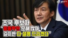 """조국 후보자 """"웅동학원, 사비 들여 운영…국가·사회에 환원할 것"""""""