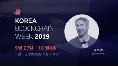 이더리움 공동 창시자 '개빈 우드' 방한···코리아 블록체인 위크 참석