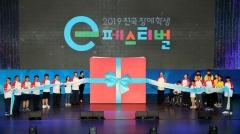 넷마블문화재단, '2019 전국 장애학생 e페스티벌' 개최