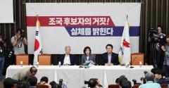 한국당, 조국 해명에 반박…딸 장학금, 논문 등 지적