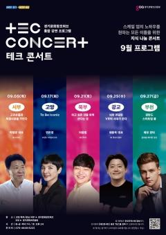 경기도·경기콘텐츠진흥원, 'TEC콘서트' 스타트업 규모 확대 모색