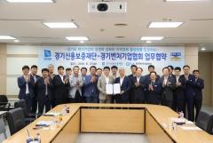 경기신보·경기벤처기업협회, '도내 벤처기업 지원' 업무협약 체결