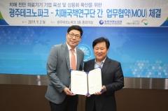 조선대 치매국책연구단, 광주테크노파크와 MOU 체결