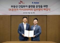 SK증권, 카사코리아와 업무 협약 체결