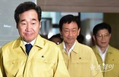 [NW포토]이낙연 총리, 태풍 '링링' 북상 대처 점검회의