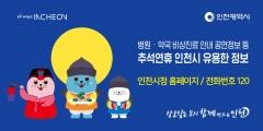 """인천시, '추석 연휴 종합대책' 마련...""""풍성한 한가위 보내세요"""""""
