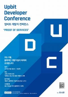 업비트 개발자 컨퍼런스(UDC) 2019 개막