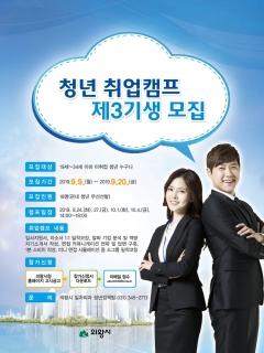 의왕시, 청년 취업캠프 3기생 모집…취업성공 '소그룹 밀착코칭'